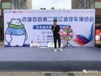 第二届江油汽车博览会盛大闭幕