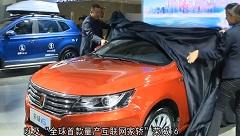 2017齐鲁春季车展 全球首款量产互联网家轿荣威i6亮相