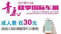 9月青岛秋季国际车展电子门票特惠价