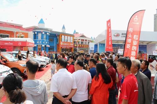 中国名城汽车巡展包头站