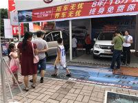 全新景逸X5/X6亮相名城汽车巡展汉中站