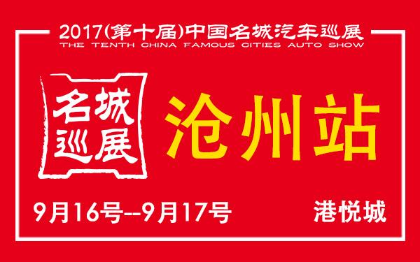 2017(第十届)中国名城汽车巡展沧州站