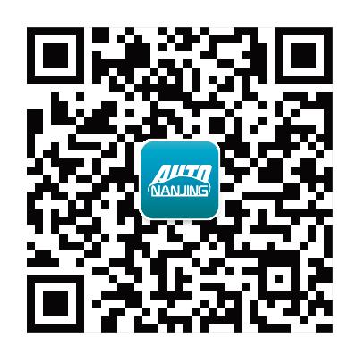 南京车展官方微信公众号