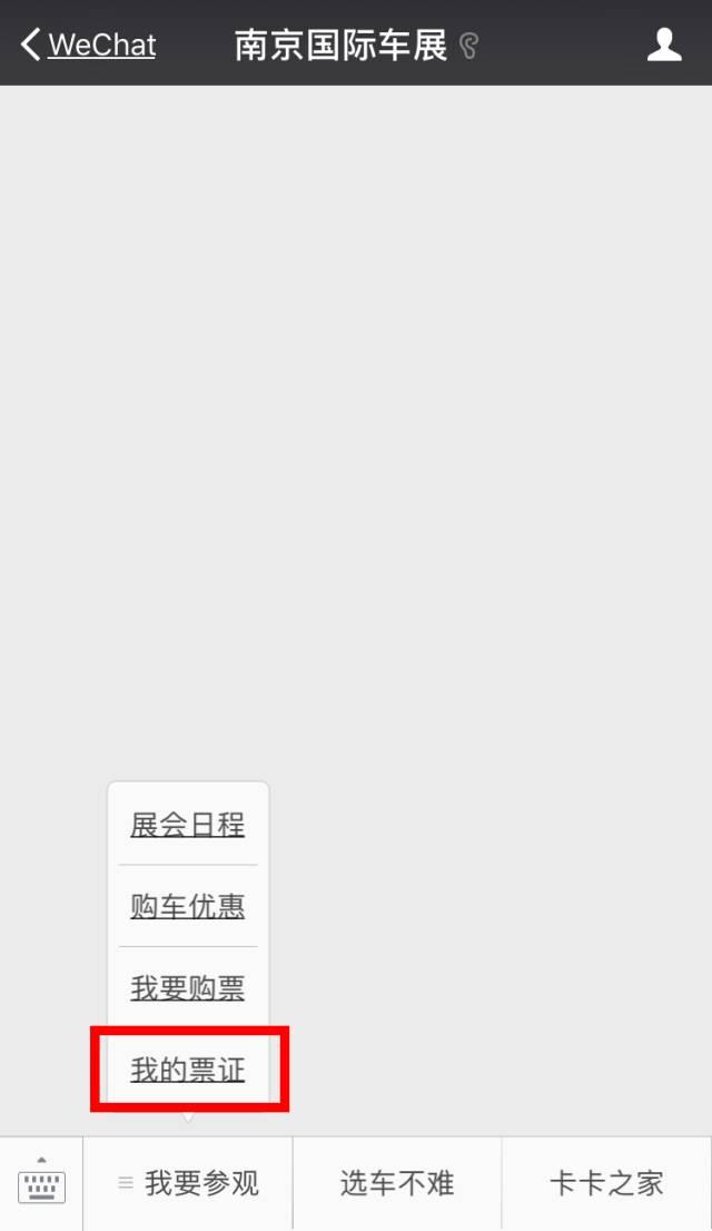 南京车展门票购票流程