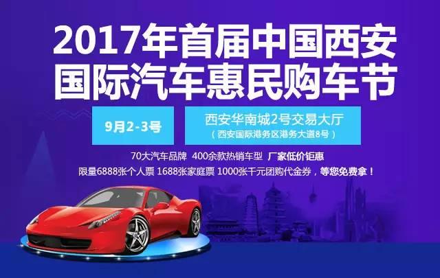 2017年首届中国西安国际汽车惠民购车节