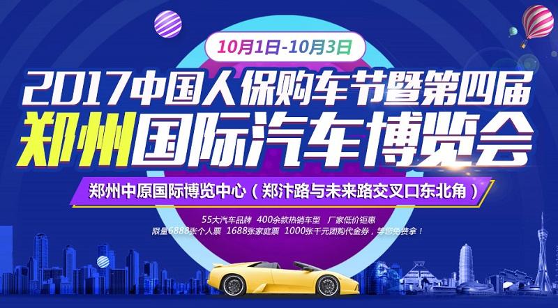 2017中国人保购车节暨第四届郑州国际汽车博览会