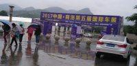第五届商洛国际车展在商鞅广场展出