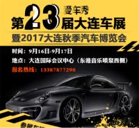 2017大连车展开幕 新款SUV钜惠来袭