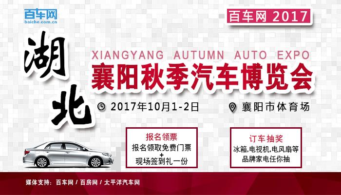 襄阳汽车博览会