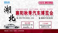 10月1-2日襄阳体育场汽车博览会躁起来