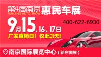 9月15-17日南京车展:省钱购车全攻略