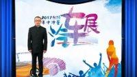 2017衡阳年中冲量汽车展宣传片