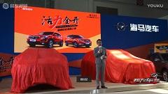 福州车展:海马S5强动力版&S5 Young上市