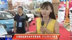 2017海南第一车展:众泰云100S与您相约