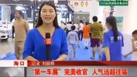 2017海南第一车展完美收官 人气远超往届