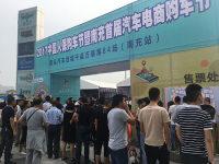 南充车展在王府井广场-3号门火爆开幕