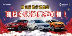 东风雷诺4周年献礼 同步青岛车展政策