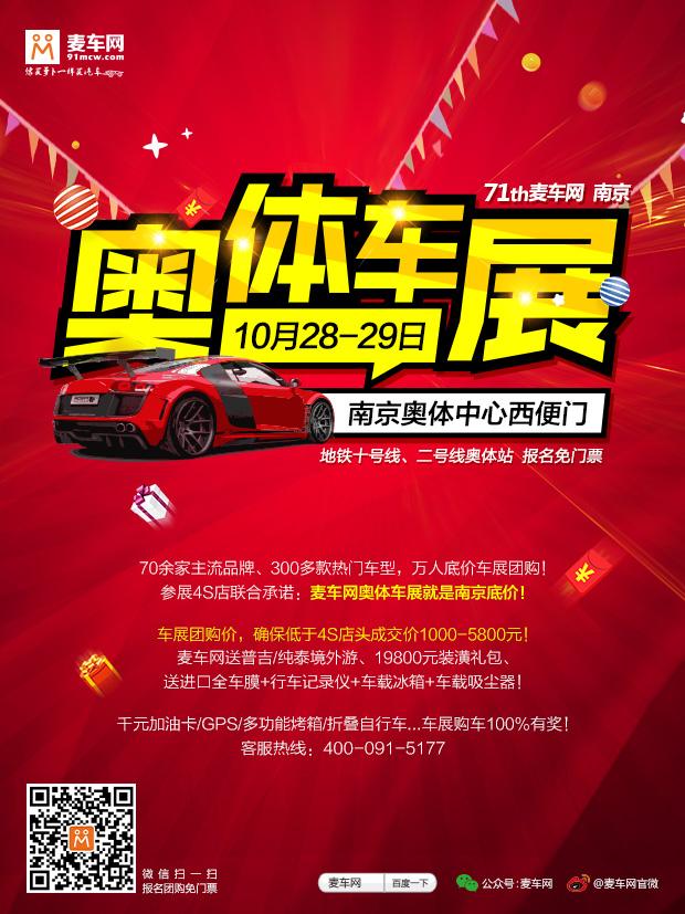 2017第71届麦车网(南京)奥体车展
