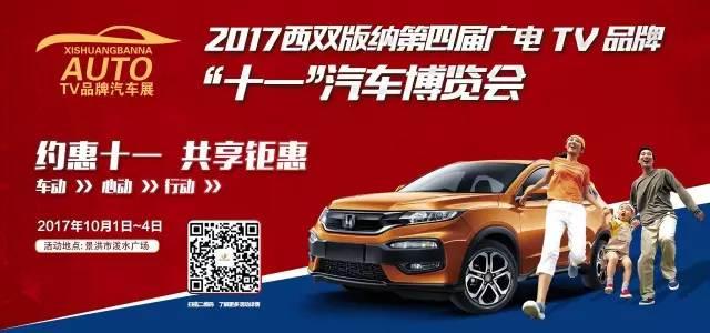 """2017西双版纳第四届广电""""十一""""汽车博览会"""
