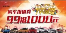 """西安十一车展开幕在即 陕西汽贸东南汽车提前放""""价"""""""