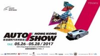 2017香港汽车博览会开幕式剪彩全程