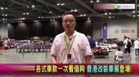 2017香港改装车展:经典改装让你看个够
