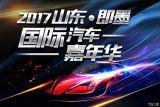 2017即墨汽车嘉年华 昌河汽车车展大促销,拿礼到手软