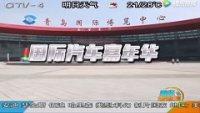 2017即墨鳌山湾9.22-9.28国际汽车嘉年华