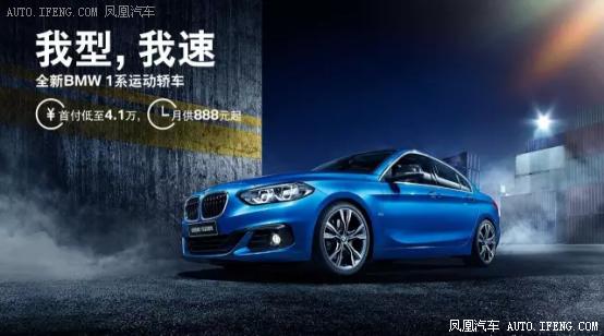 全新BMW 1系