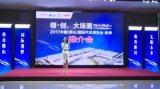 2017中国(佛山)国际汽车博览会·秋季推介会揭幕
