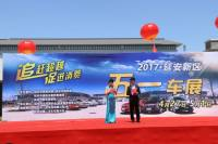 2017延安新区五一车展盛大开幕