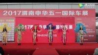 2017渭南申华五一国际车展今日开幕