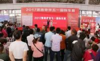 渭南申華五一國際車展今日盛大啟幕