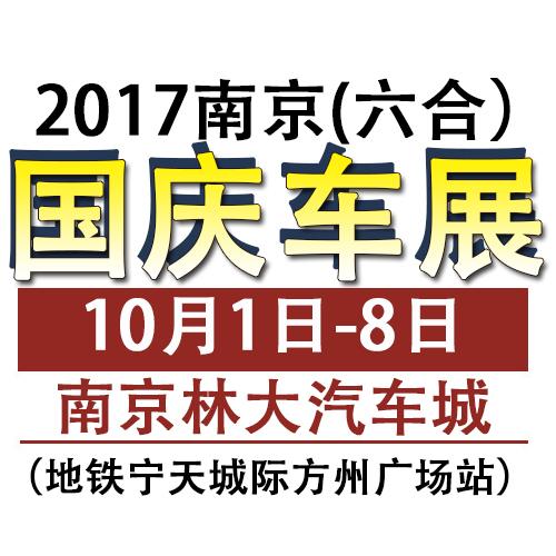 2017南京江北地区大型车展