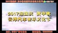 2017云浮汽车音乐文化节宣传片