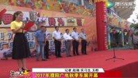 2017年濮阳广电秋季车展盛大开幕