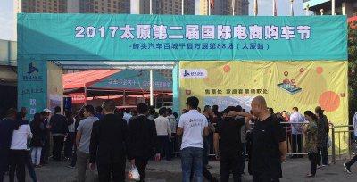 2017第二届太原汽车电商购车节火爆开启