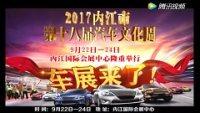2017内江市第十八届汽车文化周