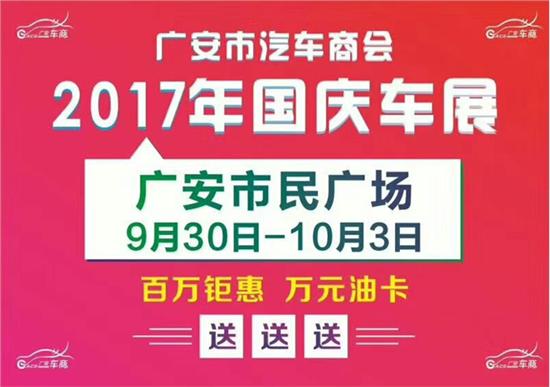 2017广安汽车商会国庆联合车展