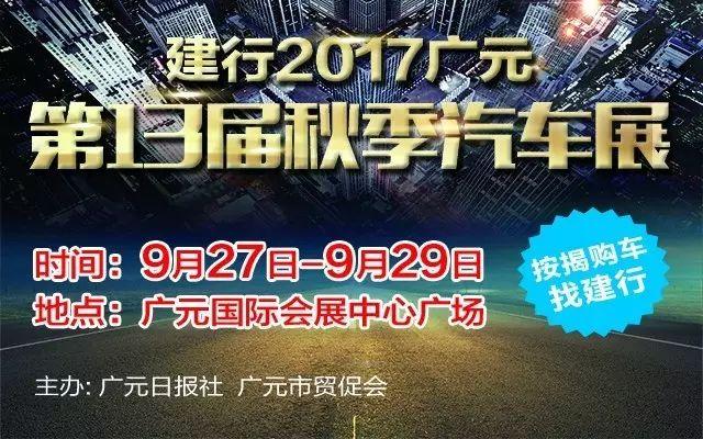 廣元秋季車展