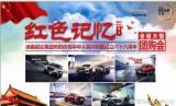 """普洱超达国庆节""""红色记忆""""大型车展团购会"""