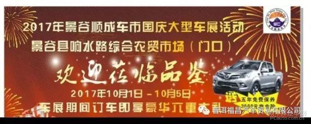 普洱景谷顺成国庆车展