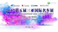 2017三亚第五届国际名车展