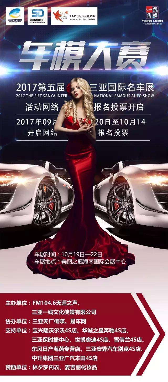 三亚国际名车展车模大赛
