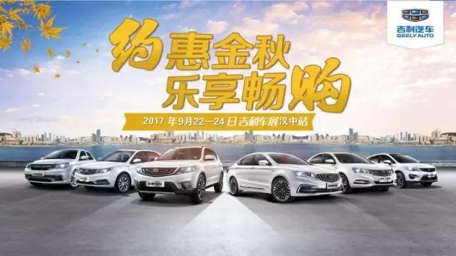 陕南国际名车展 吉利