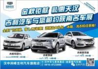 吉利汽车与您相约陕南国际名车展