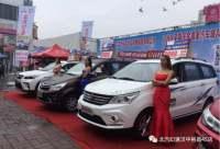 2017陕南国际名车展圆满落幕 北汽幻速收获订单