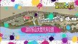 2017乐山首届大型汽车公园宣传片