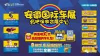 2017安徽第十四届国际汽车展览会门票正式开售