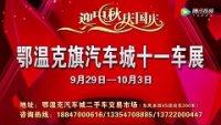 2017鄂温克旗汽车城十一车展宣传片